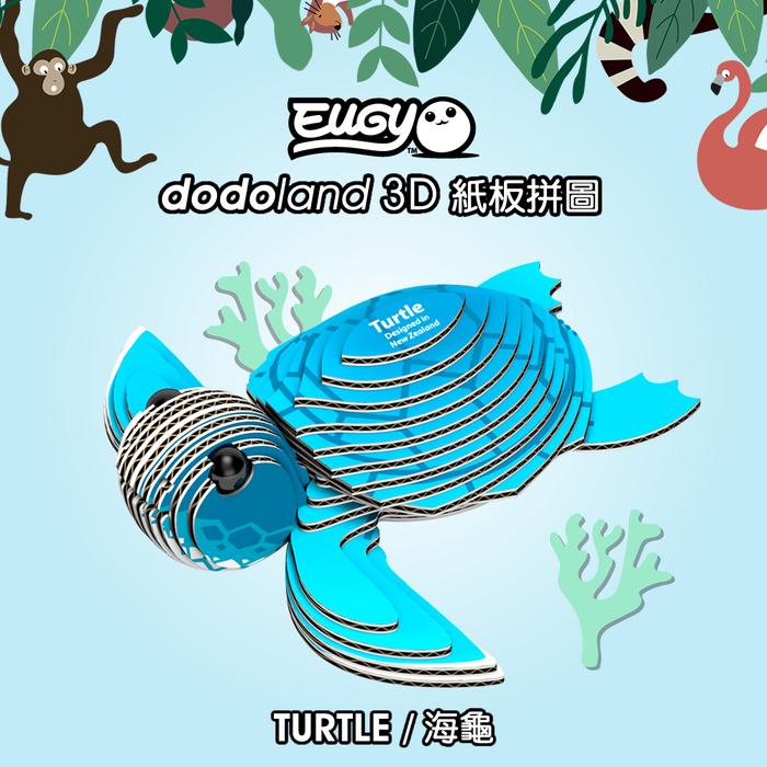 EUGY DODOLAND  3D紙板拼圖-海龜