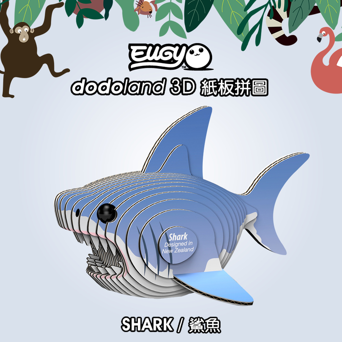 EUGY DODOLAND |3D紙板拼圖-鯊魚
