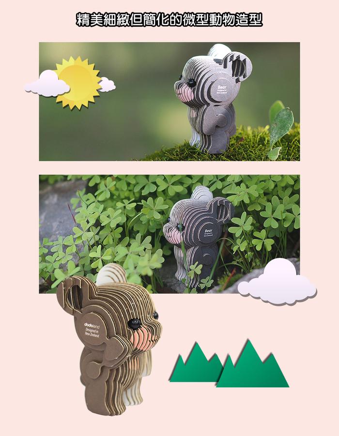 EUGY DODOLAND  3D紙板拼圖-熊