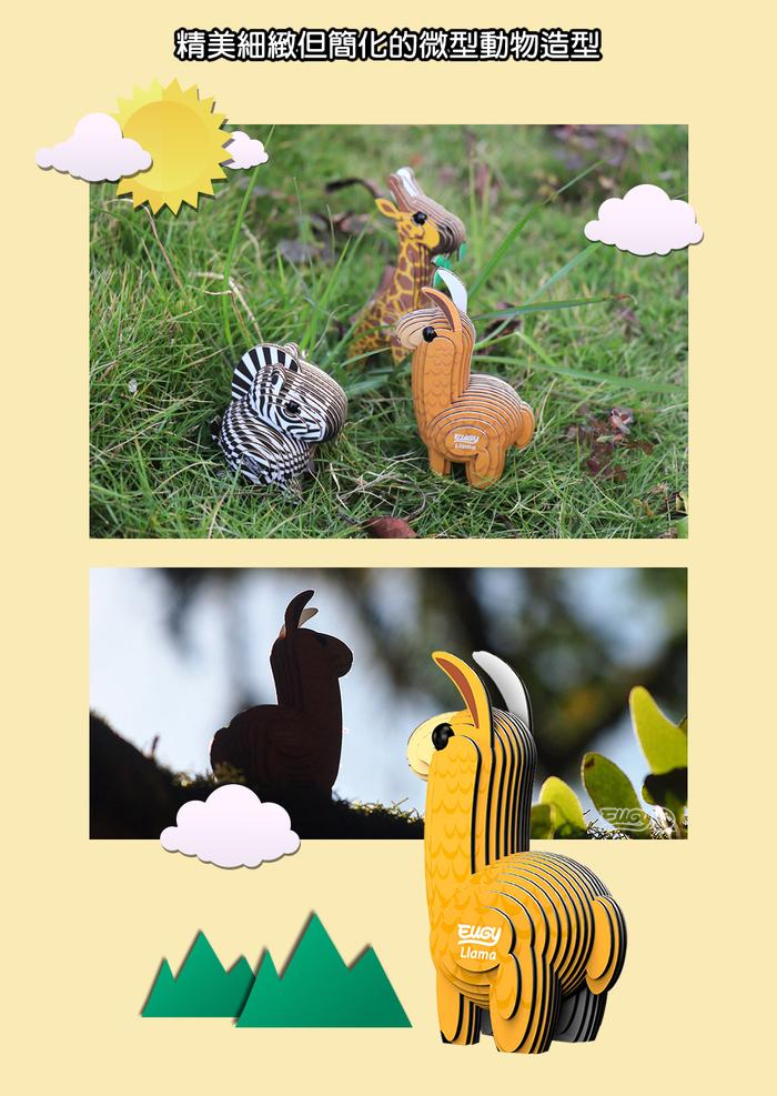 EUGY DODOLAND |3D紙板拼圖-羊駝