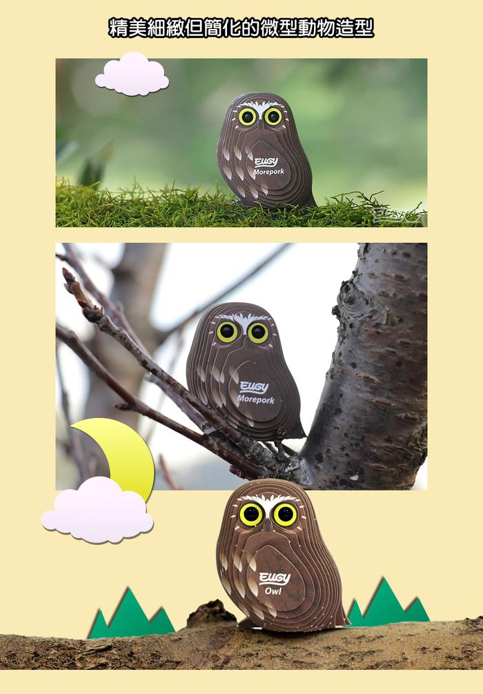 EUGY DODOLAND  3D紙板拼圖-貓頭鷹