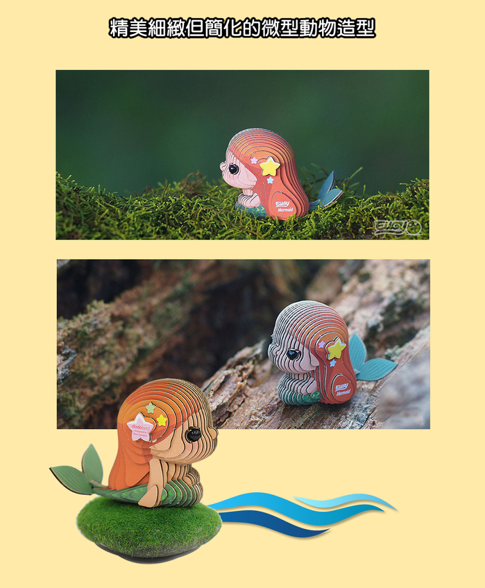 EUGY DODOLAND |3D紙板拼圖-美人魚