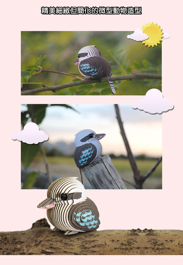 EUGY DODOLAND  3D紙板拼圖-翠鳥