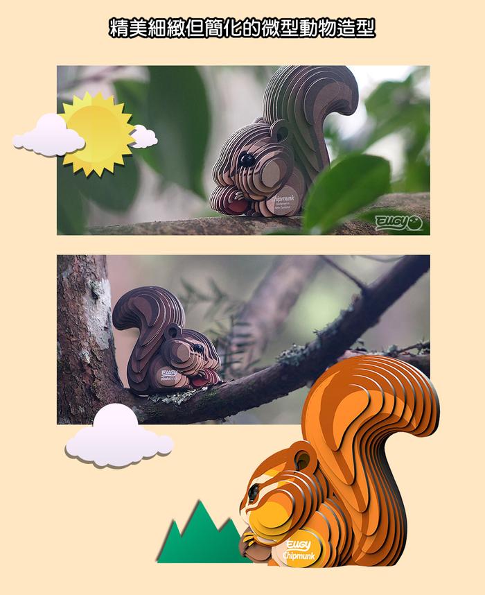EUGY DODOLAND |3D紙板拼圖-松鼠