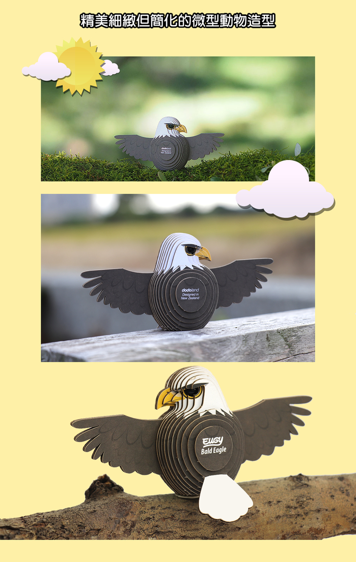 EUGY DODOLAND |3D紙板拼圖-老鷹