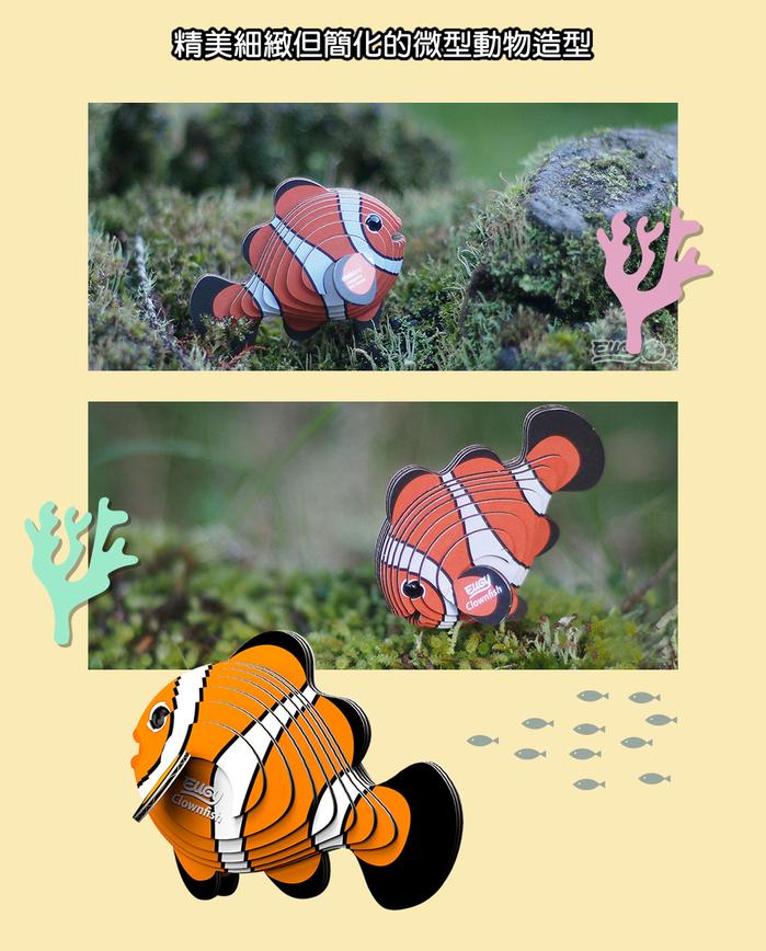 EUGY DODOLAND  3D紙板拼圖-小丑魚