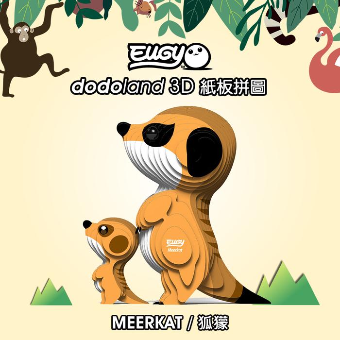 EUGY DODOLAND|3D紙板拼圖-狐獴