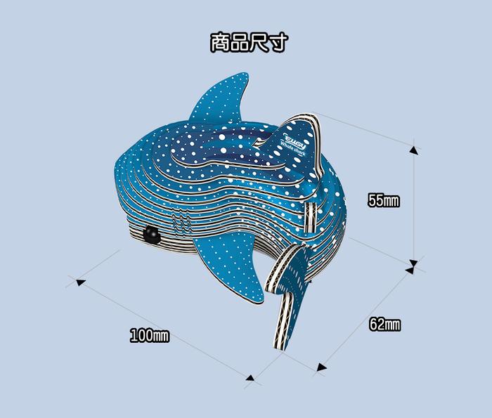 (複製)EUGY DODOLAND |3D紙板拼圖-鯨鯊