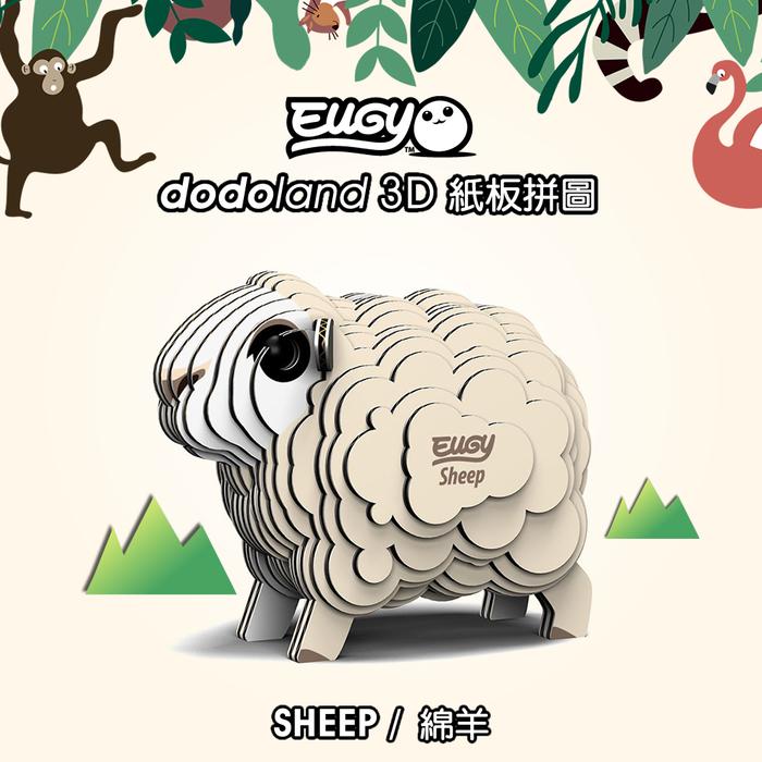 EUGY DODOLAND|3D紙板拼圖-綿羊