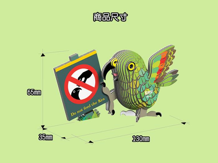 EUGY DODOLAND |3D紙板拼圖-啄羊鸚鵡
