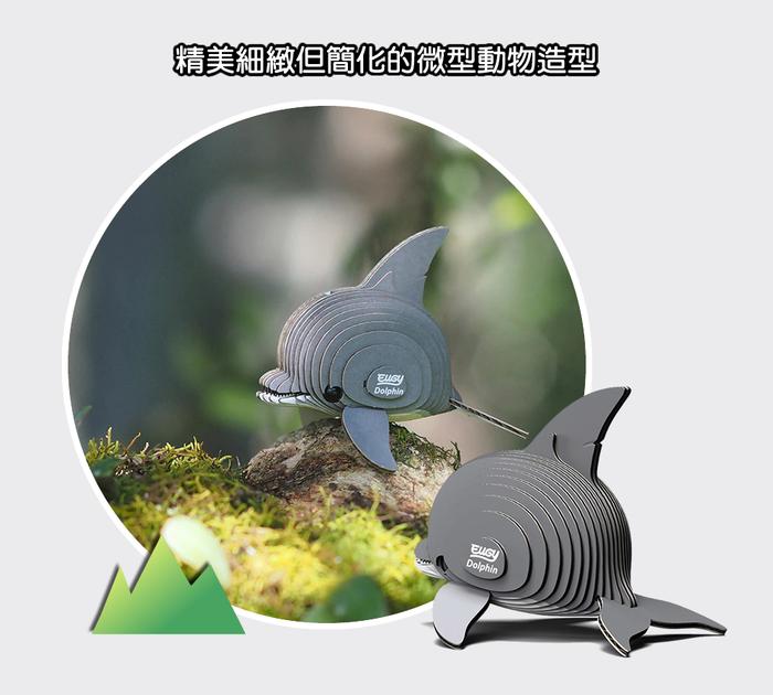 EUGY DODOLAND |3D紙板拼圖-海豚