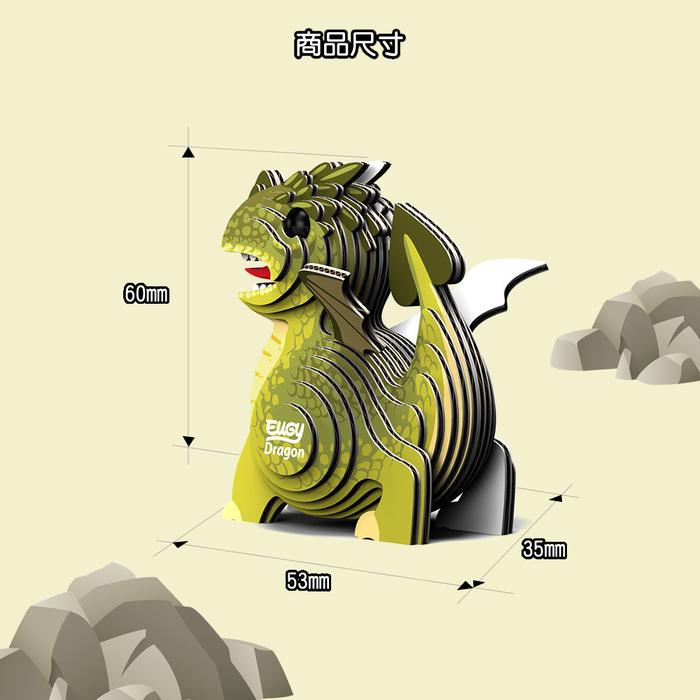 (複製)EUGY|3D紙板拼圖-暴龍