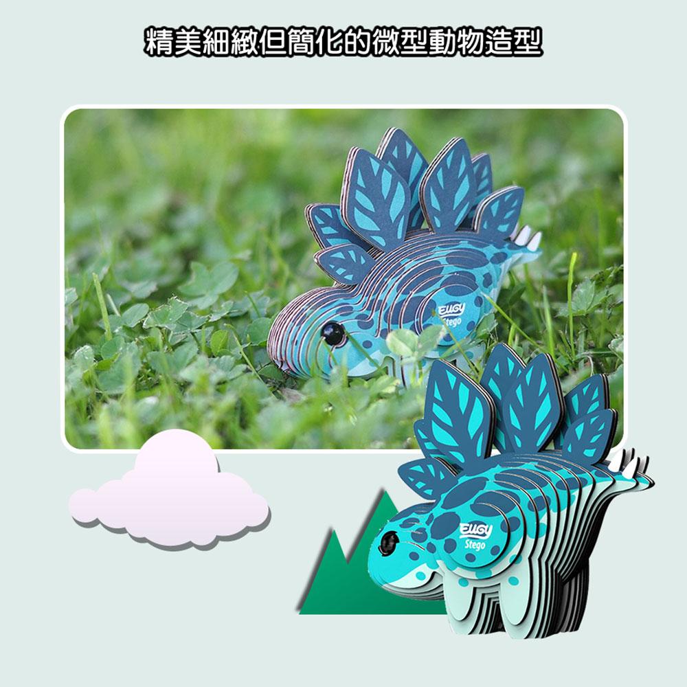 EUGY|3D紙板拼圖-劍龍