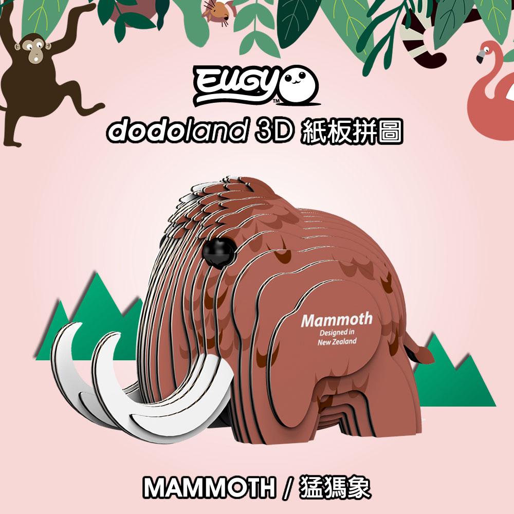 EUGY|3D紙板拼圖-猛瑪象