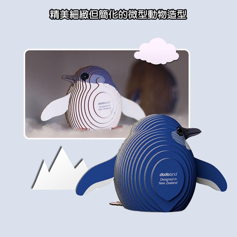 EUGY|3D紙板拼圖-企鵝