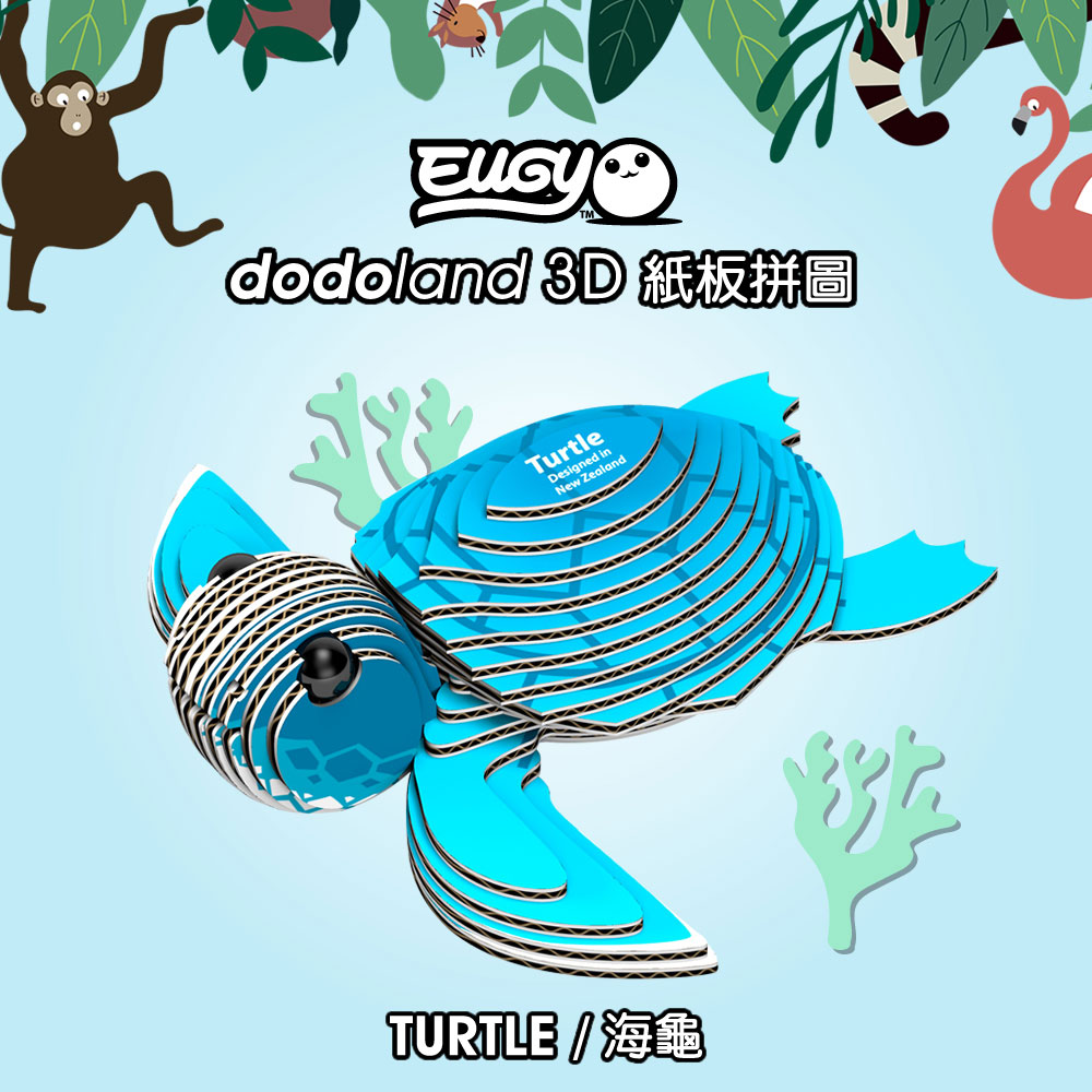 EUGY 3D紙板拼圖-海龜