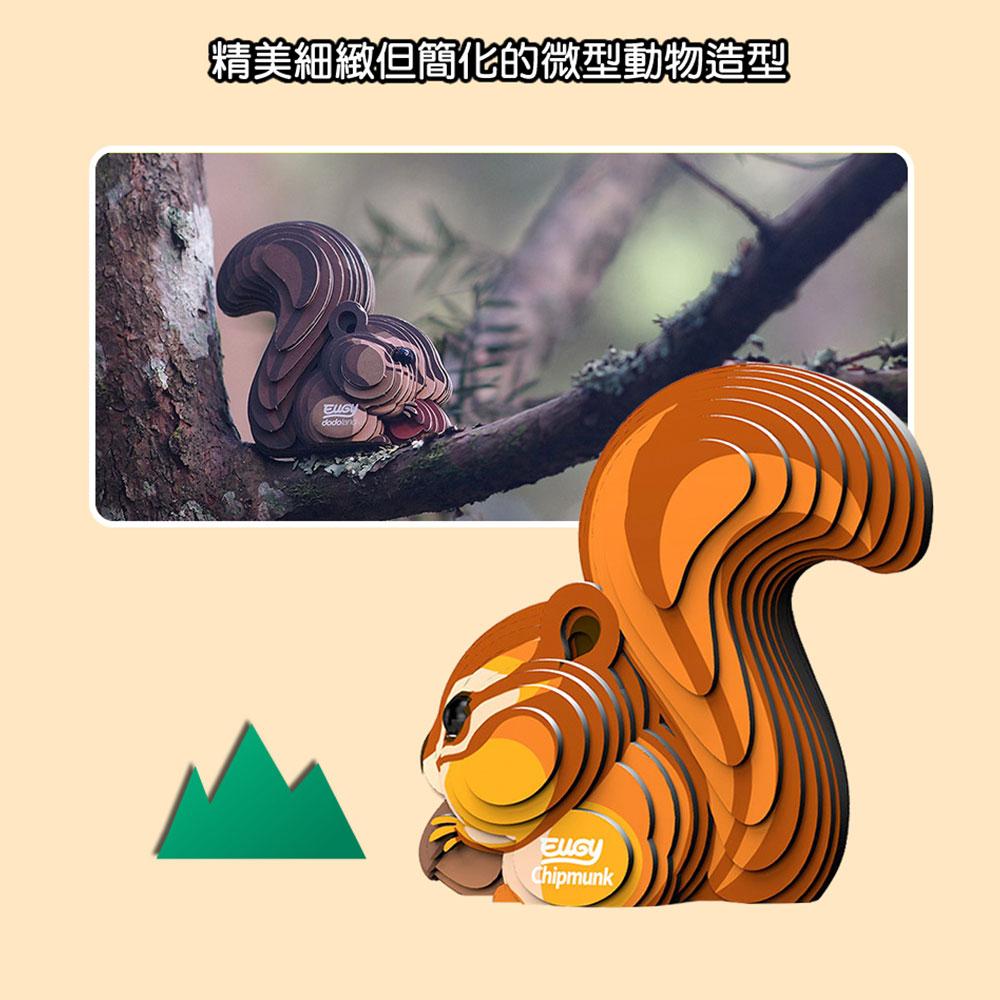 EUGY|3D紙板拼圖-松鼠