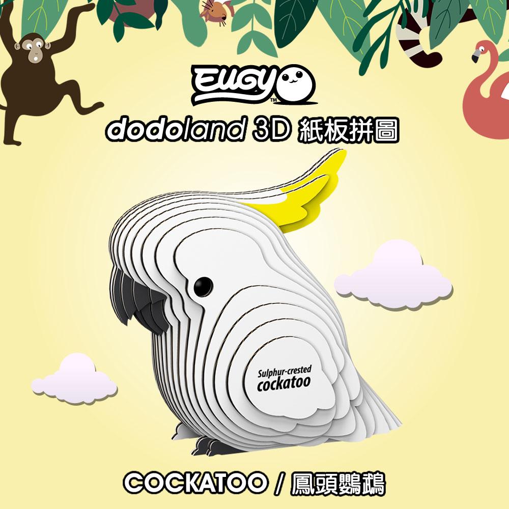 EUGY 3D紙板拼圖-鳳頭鸚鵡