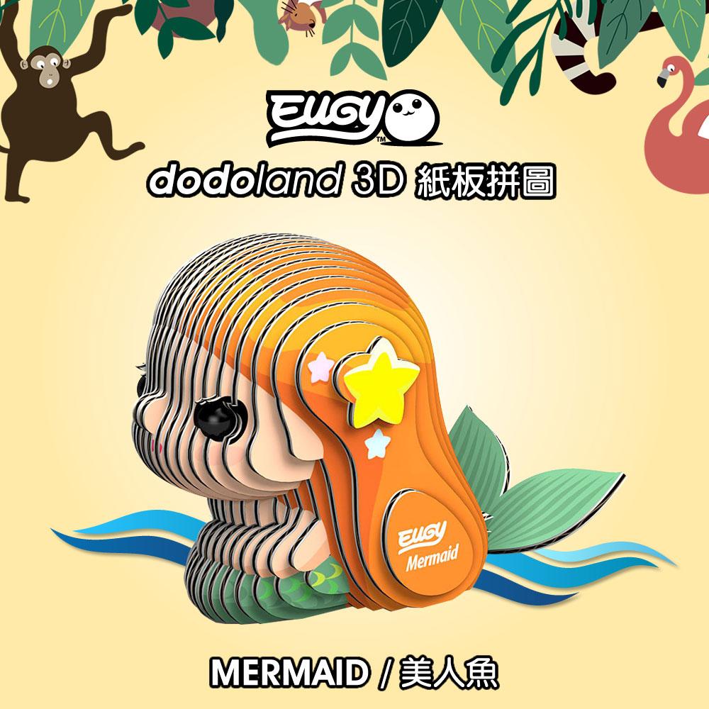 EUGY|3D紙板拼圖-美人魚