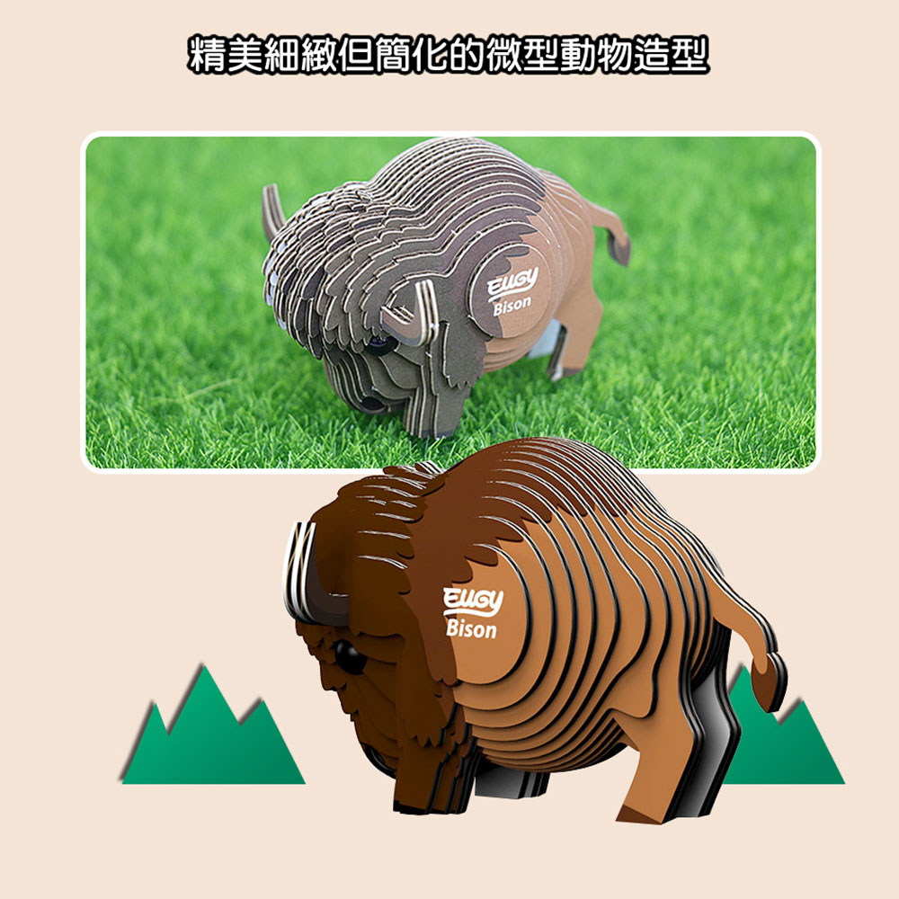 EUGY 3D紙板拼圖-野牛