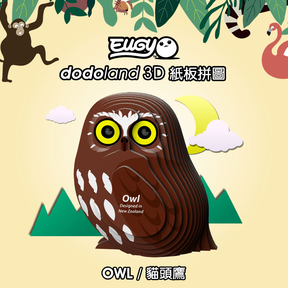 EUGY 3D紙板拼圖-貓頭鷹