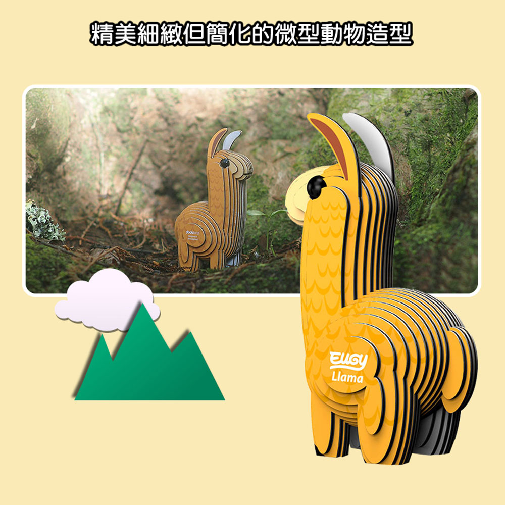 EUGY|3D紙板拼圖-羊駝