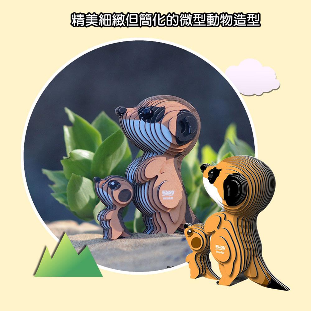 EUGY 3D紙板拼圖-狐獴