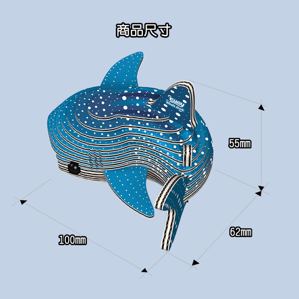EUGY|3D紙板拼圖-鯨鯊