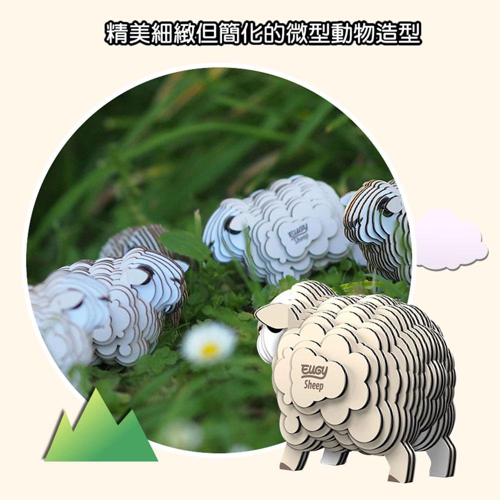 EUGY|3D紙板拼圖-綿羊
