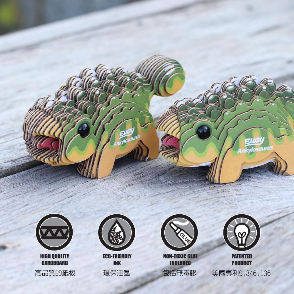 EUGY 3D紙板拼圖-甲龍