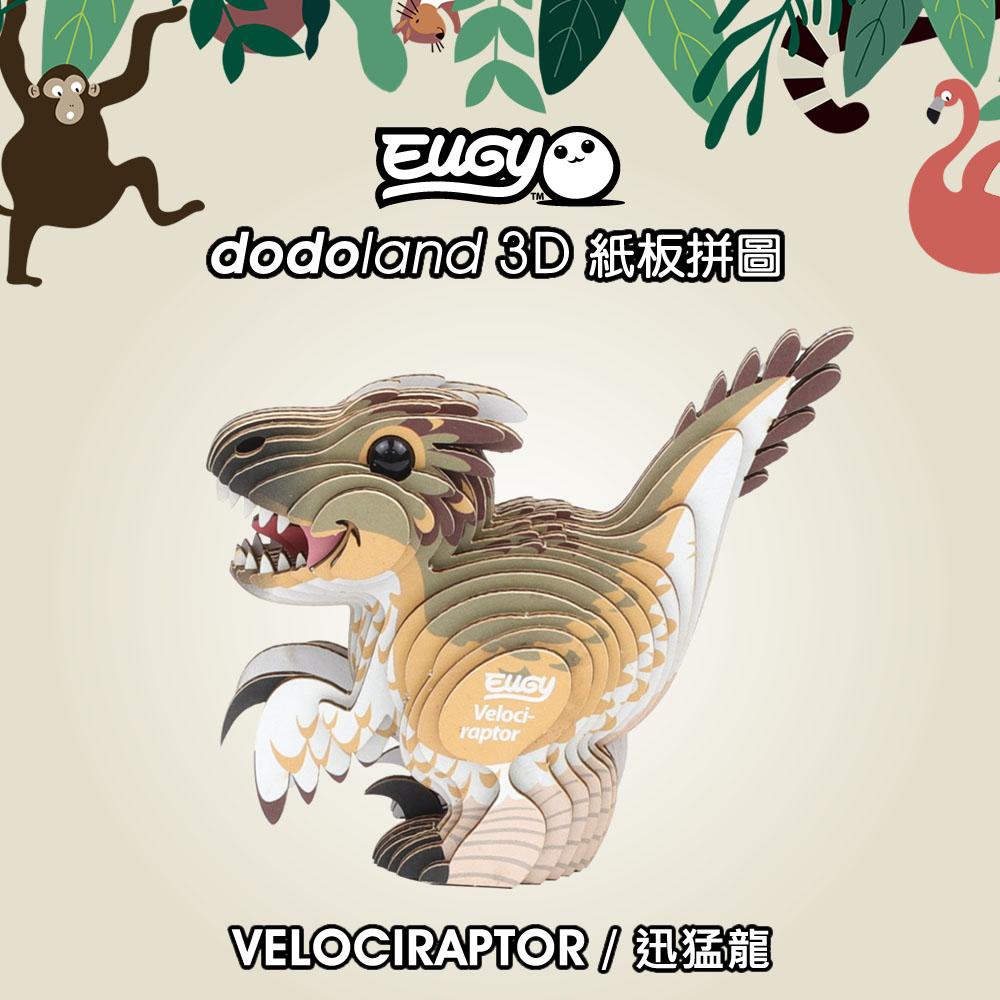 EUGY|3D紙板拼圖-迅猛龍
