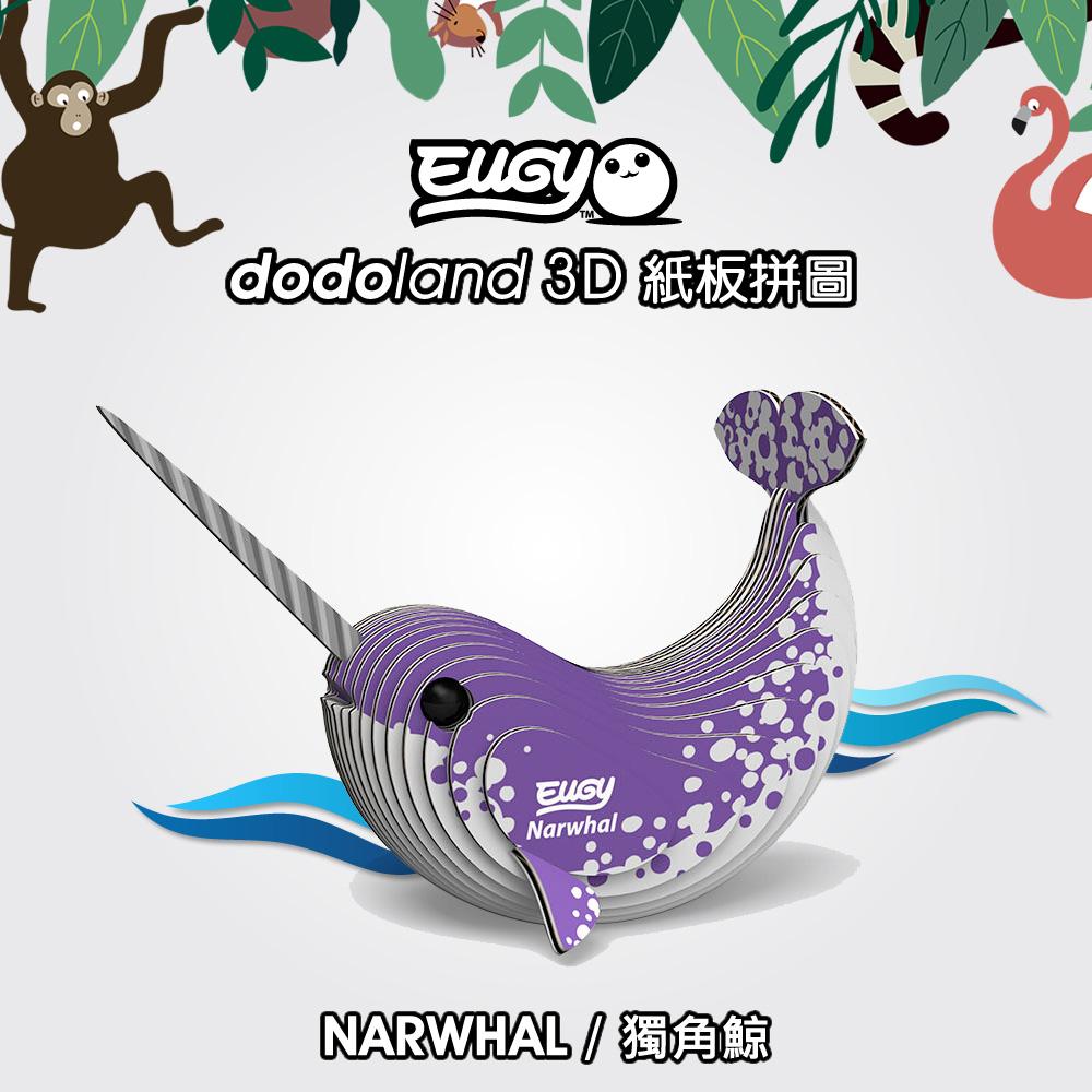 EUGY 3D紙板拼圖-獨角鯨