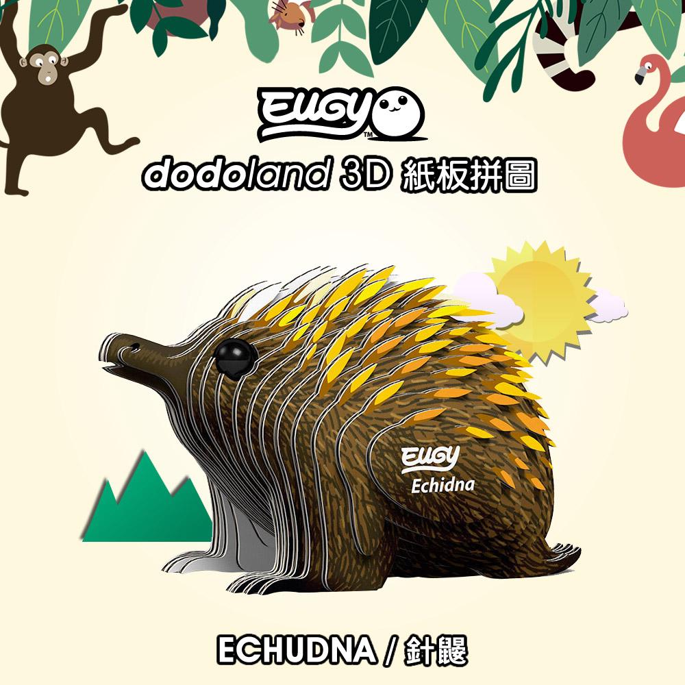 EUGY|3D紙板拼圖-針鼹