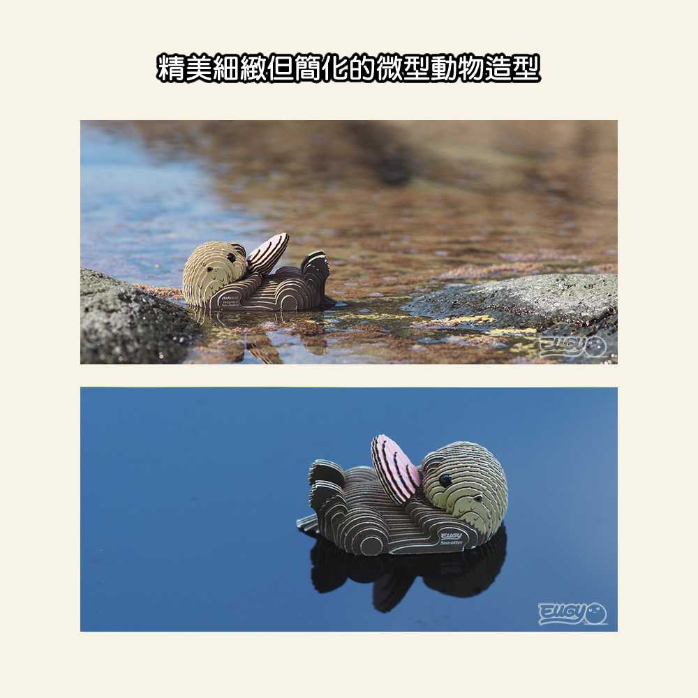 EUGY|3D紙板拼圖-海獺