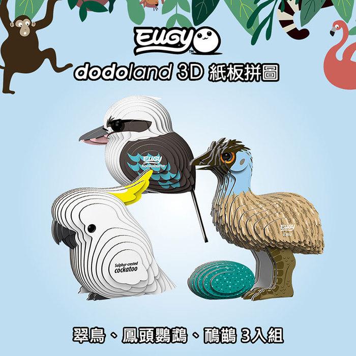(複製)EUGY|3D紙板拼圖-聖誕限量系列三入組-聖誕老人、麋鹿、雪人