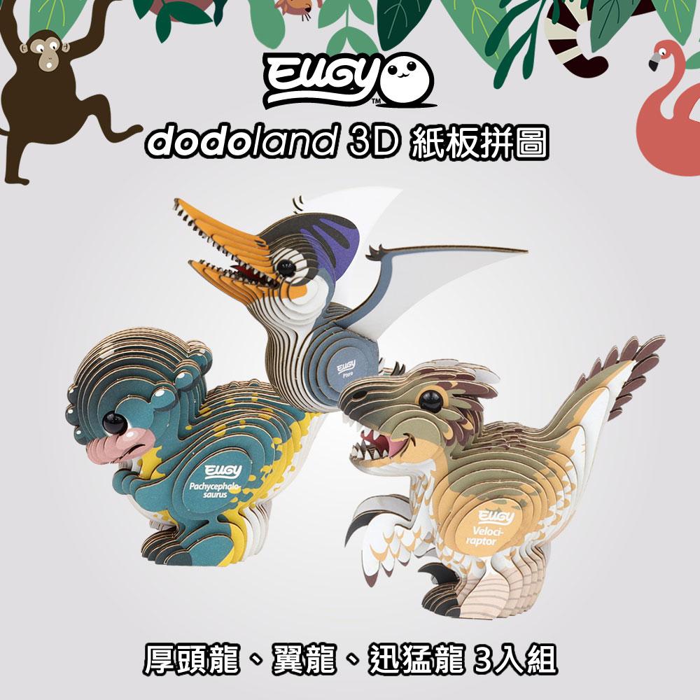 EUGY 3D紙板拼圖-三入組-翼龍、迅猛龍、厚頭龍