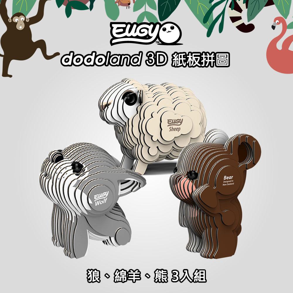 EUGY|3D紙板拼圖-三入組-熊、綿羊、狼