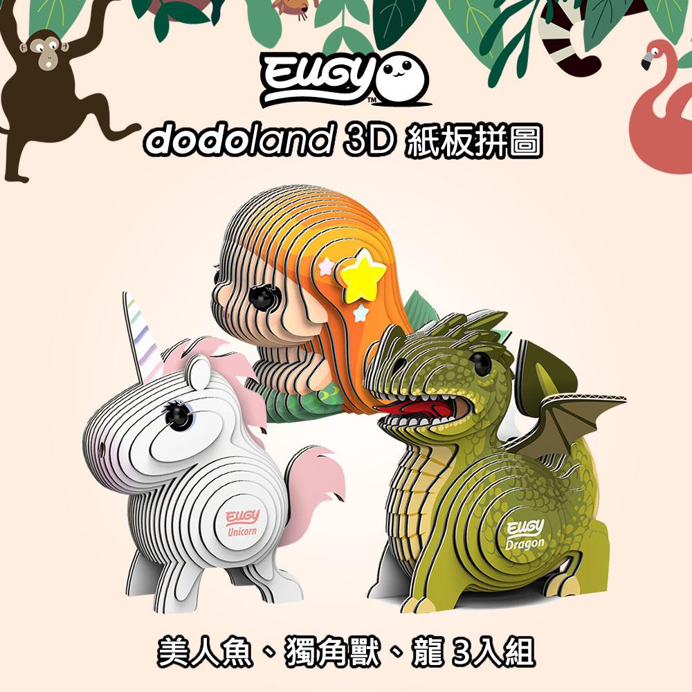 EUGY|3D紙板拼圖-三入組- 美人魚、獨角獸、龍