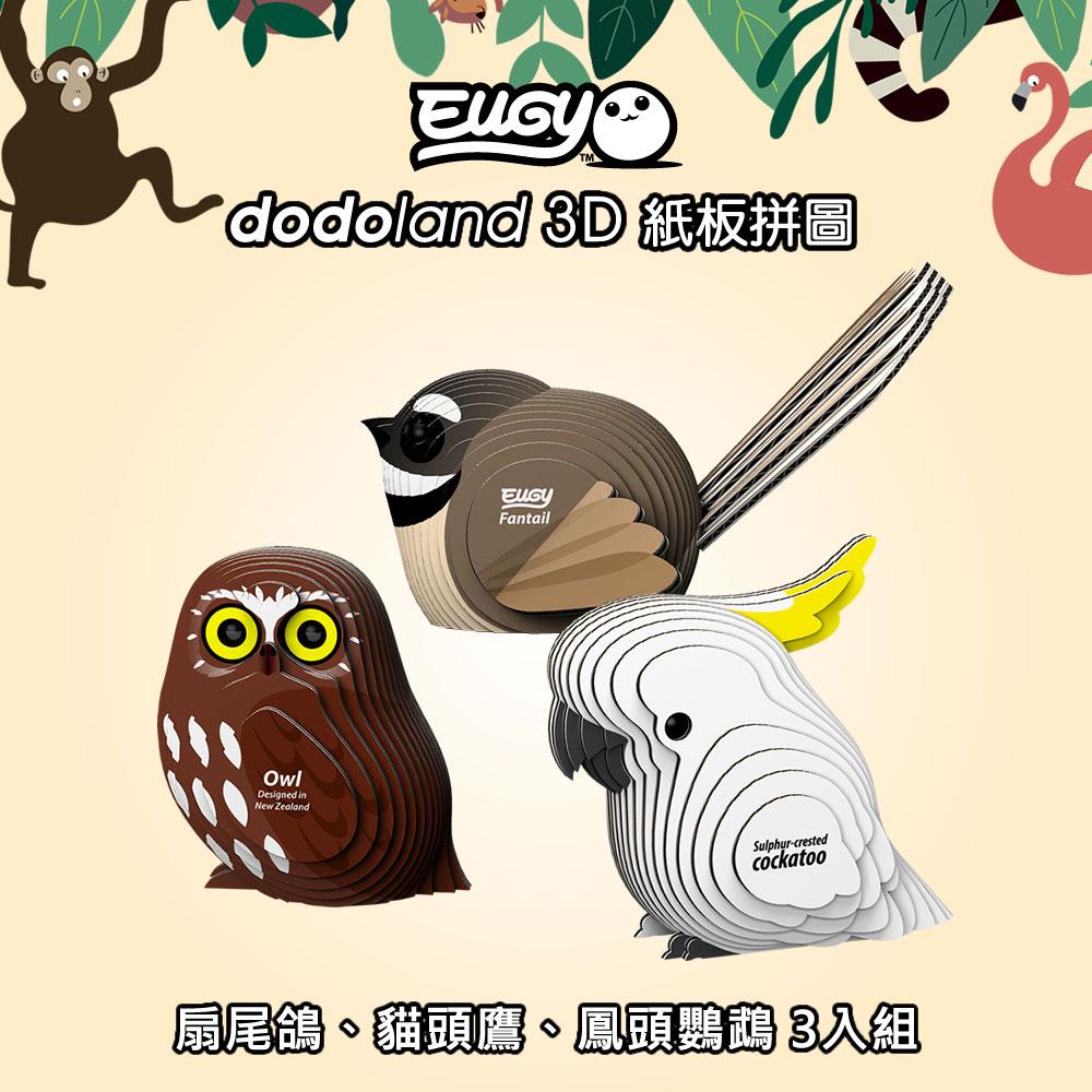 EUGY|3D紙板拼圖-三入組- 鳳頭鸚鵡、扇尾鴿、貓頭鷹