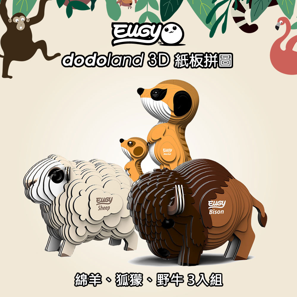 EUGY|3D紙板拼圖-三入組- 狐獴、綿羊、野牛