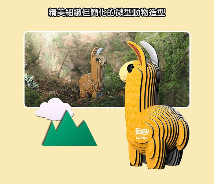 (複製)EUGY|3D紙板拼圖-三入組- 狐獴、綿羊、野牛