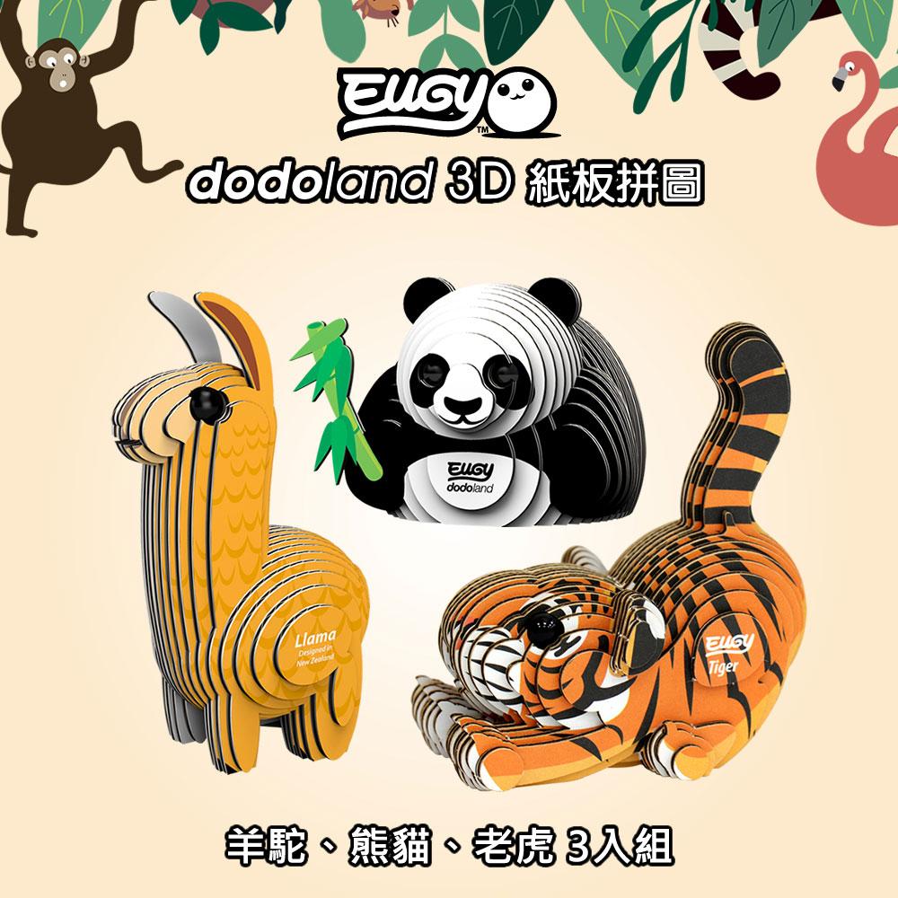 EUGY|3D紙板拼圖-三入組- 老虎、熊貓、羊駝