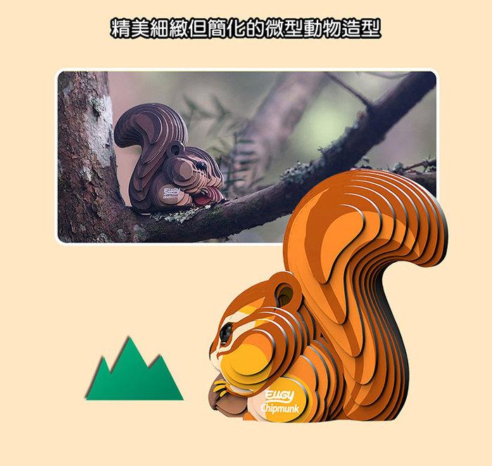 (複製)EUGY|3D紙板拼圖-三入組-熊、綿羊、狼