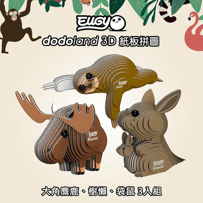 (複製)EUGY|3D紙板拼圖-三入組-松鼠、無尾熊、鴨嘴獸