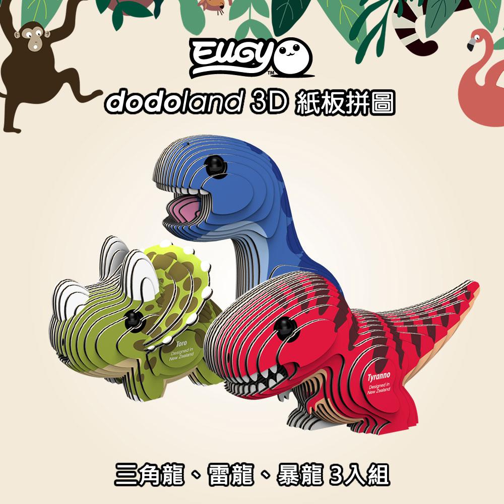 EUGY|3D紙板拼圖-三入組-暴龍、三角龍、雷龍