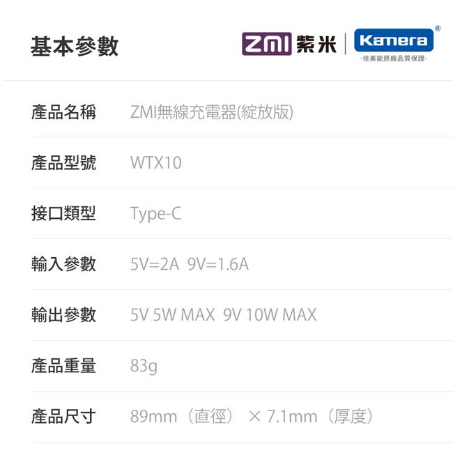 ZMI 紫米| WTX10 無線充電套裝 (綻放版)-含QC3.0充電器