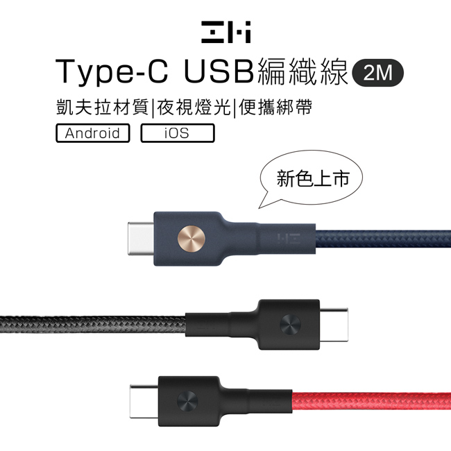 ZMI 紫米|AL431 Type-C 編織數據線(200cm)