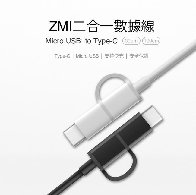 ZMI 紫米|AL511 Micro&Type-C 2IN1數據線 (30cm)