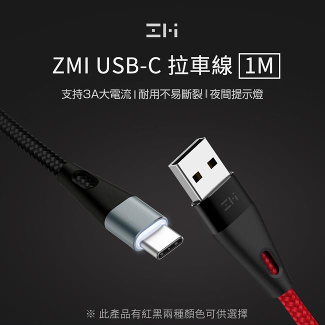 ZMI 紫米| AL706 Type-C 拉車線 (100cm)