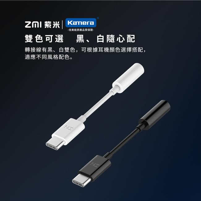 ZMI 紫米 AL71A Type-C to Audio 轉接線